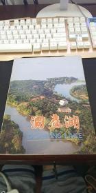 洞庭湖(中英文版)画册 1991年一版一印