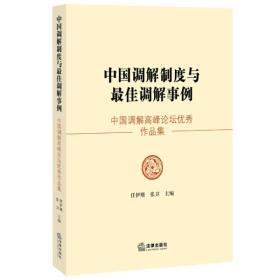 中国调解制度与最佳调解事例