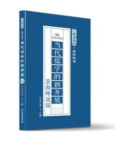 当代儒学的新开展