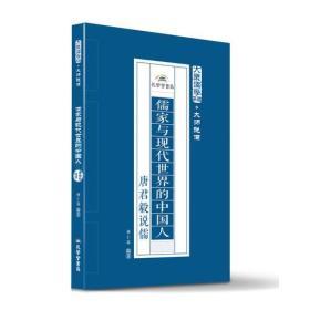 儒家与现代世界的中国人