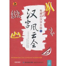 汉字风云会:有趣的汉字王国1