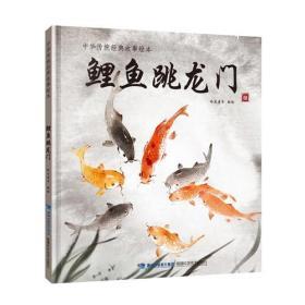 鲤鱼跳龙门(中华传统经典故事绘本)