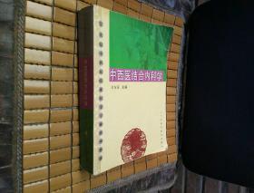 中西医结合内科学/21世纪中西医临床医学专业系列教材