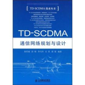 TD-SCDMA通信网络规划与设计