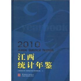 江西统计年鉴(2010)