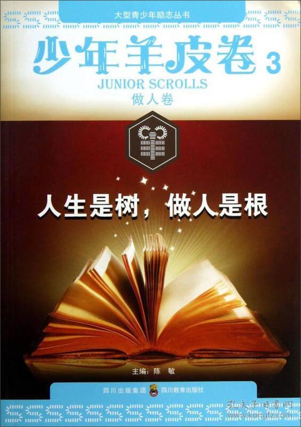 大型青少年励志丛书·少年羊皮卷3(做人卷):人生是树,做人是根
