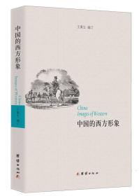 中国的西方形象