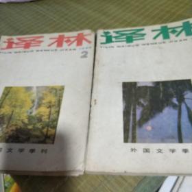 译林  1986     第二   第三期     2期合售