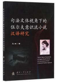 句法文体视角下的伍尔夫意识流小说汉译研究