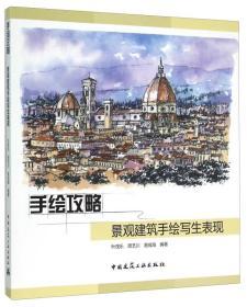 手绘攻略景观建筑手绘写生表现出版社中国建筑工业出版社9787112179930