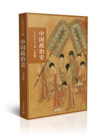 (精)吕思勉中国通史书系:中国政治史