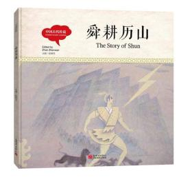 幼学启蒙丛书-中国古代传说:舜耕历山(中英对照精装版)