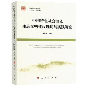 中国特色社会主义生态文明建设理论与实践研究 李红梅 李红梅 人民出版社 9787010174389