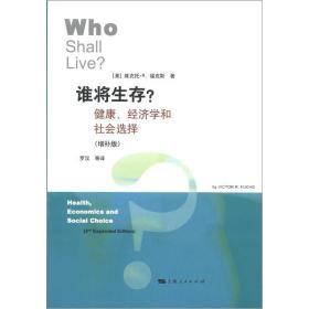谁将生存?健康、经济学和社会选择(增补版)