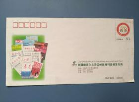庆祝新疆维吾尔自治区成立五十周年邮资封