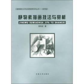 高等院校大学生素质教育系列丛书·美术卷:静物素描画技法与赏析