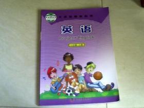 义务教育教科书 英语 八年级上册 教育部审定2013 仁爱版【16开】