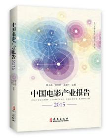 中国电影产业报告2015 陈少峰,徐文明,王建平 华文出版社 978