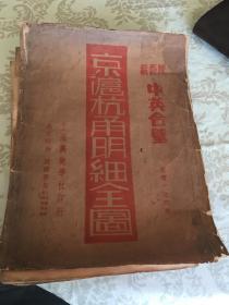 京沪杭甬明细全图  1937年上海 舆地学会出版 带 原 封套 一大 张 78.5×109cm 孔网孤本
