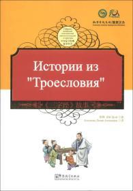 《三字经》故事:汉俄对照