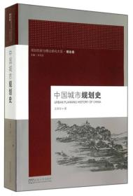 送书签lt-9787564151485-规划历史与理论研究大系:中国城市规划史