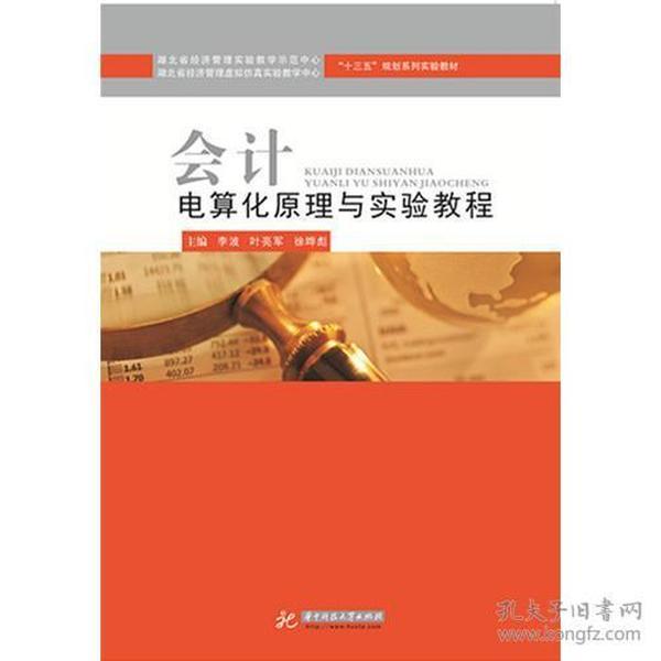 会计电算化原理与实验教程
