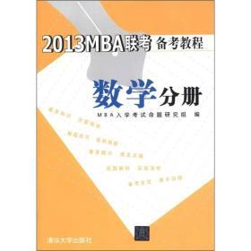 2013MBA联考备考教程:数学分册