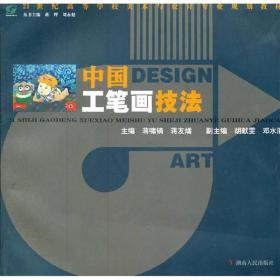 中国工笔画技法/21世纪高等学校美术与设计专业规划教材