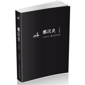 秦汉史(文明卷)