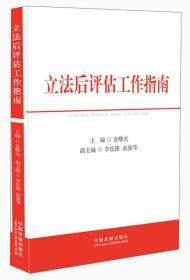 立法后评估工作指南