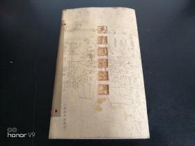 书信用语词典