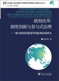 政府改革·制度创新与参与式治理:地方政府治道变革的杭州经验研究