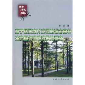 基于居民支付意愿的城市森林生态服务非政府供给研究