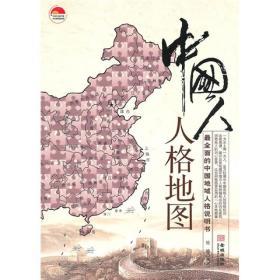 中国人人格地图