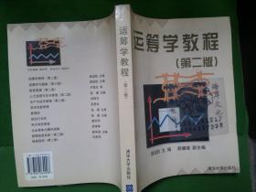 运筹学教程(第二版)/胡运权+