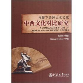 碰撞下的跨文化交流:中西文化对比研究 祝吉芳9787563027590