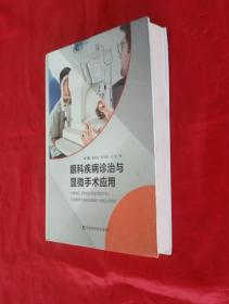 《眼科疾病诊治与显微手术应用》(2016年1版1印)【硬精装】