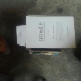 龙福地龙胶囊疗效白皮书,第二卷