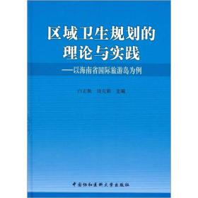 区域卫生规划的理论与实践:以海南省国际旅游岛为例
