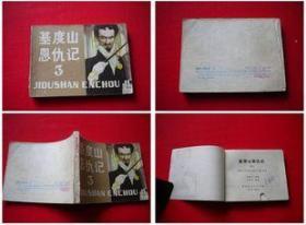《基督山恩仇记》3,黑龙江1981.3一版一印40万册8品,7363号,连环画