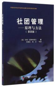 社团管理-原理与方法(第四版)