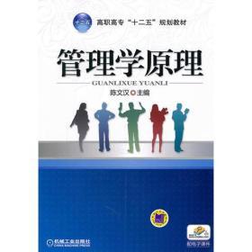 """高職高專""""十二五""""規劃教材:管理學原理"""