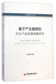 工商管理学术文库:基于产业集群的文化产业发展战略研究