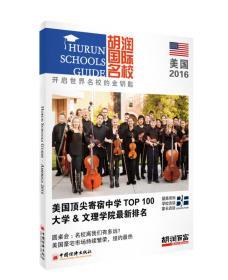 胡润国际名校.美国2016