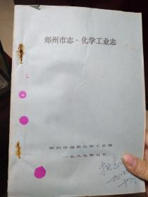 郑州市志·化学工业志(油印本)