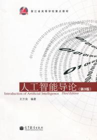 人工智能导论(第3版浙江省高等学校重点教材) 978704031503