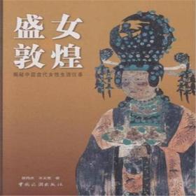 9787503250217-ha-盛女敦煌:揭秘中国古代女性生活往事