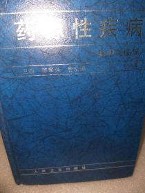 硬精装本《药源性疾病-基础与临床》一册