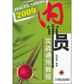 ISO/TS16949:2009内审员实战通用教程