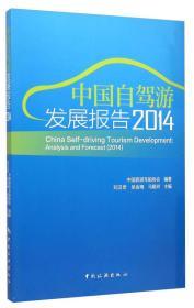 中国自驾游发展报告(2014)